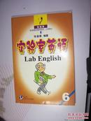 张道真英语新教法教材系列  小学部分    实验室英语(第6册)