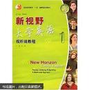 新视野大学英语:视听说教程1