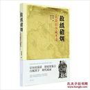 故纸硝烟(抗战旧书藏考录)