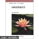 园林植物栽培学 金雅琴//张祖荣 上海交通大学出版社
