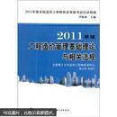 工程造价管理基础理论与相关法规(2011年版)