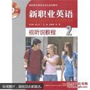 新职业英语视听说教程. 2. 基础篇