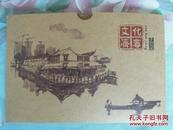 文化济宁手绘地图【有书衣】