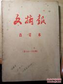 文摘报合订本(第144-169期)