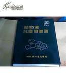 湖北省交通地图册(2000年版)