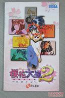 樱花大战2 简体中文版 【权威攻略】