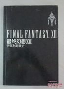 最终幻想VII伊瓦利斯战史  珍藏版资料设定集