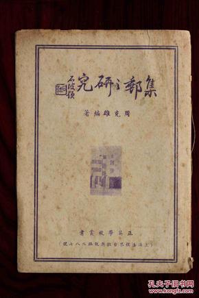 【稀见】集邮之研究 1942年版 周克雄编著