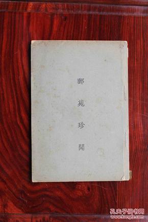 【稀见珍本】民国版《 邮苑珍闻 》1938年版