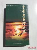 中原大黄河之旅——全国电视风光大赛获奖作品 【光盘10张】