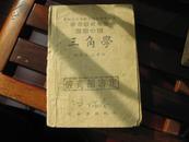 教科书:三角学(高级中学、教育部审定)