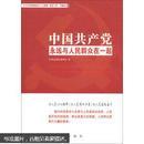 中国共产党永远与人民群众在一起