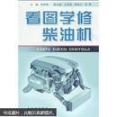 柴油机修理技术教学书籍 看图学修柴油机