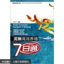 泥鳅鱼养殖技术书籍 泥鳅高效养殖7日通