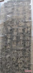 昌乐宝石城的宝贝——裭爻子诗碑——清代拓片