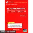 圣才教育:曼昆《经济学原理(微观经济学分册)》(第5版)·笔记和课后习题(含考研真题)详解