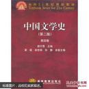 中国文学史.第四卷