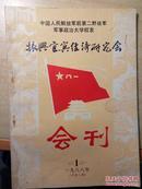 1988中国人民解放军前第二野战军军事政治大学校友振兴宜宾经济会刊