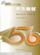 中国五十六个民族声乐教材. 男高声部