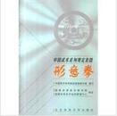 形意拳—中国武术系列规定套路