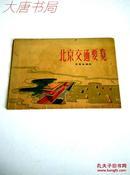 北京交通要览  62年5月第二版 63年4月第四次印刷