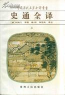 中国历代名著全译丛书・史通全译(上下)