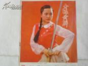 一九八五年全国武术比赛南拳冠军黄惠贞(摄影印刷品)