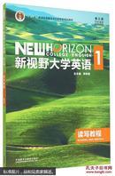 新视野大学英语读写教程1(第3版)  [New Horizon College English 1(Third Edition)]