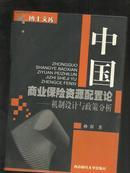 中国商业保险资源配置论--机制设计与政策分析