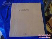 早期期刊:1989年合订本6期《中国摄影》
