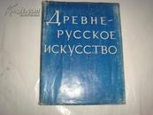 俄罗斯古典艺术 俄文原版 1975年.