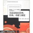 """普通高校""""十二五""""规划教材·公共管理系列·非政府组织管理:结构、功能与制度"""
