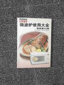 格兰仕微波炉使用大全:菜食谱900例