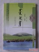 东北三省蒙古族高中教科书《蒙古语文》选修第一二册