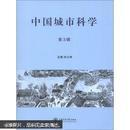 中国城市科学(第3辑)