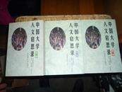 中国大学人文启思录(第1,2,3卷 合售)