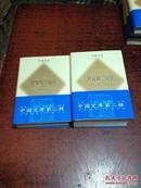 中国文库 世界数学通史 上下卷    布面精装    1版1印仅500册   原版内页全新
