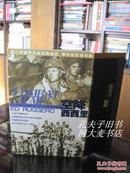 第二次世界大战经典战役事件全记录书系《空降西西里》(美)爱德华.鲁杰罗/著