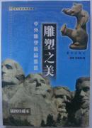 《雕塑之美》中外雕塑精品鉴赏 插图珍藏本!(平邮包邮!快递另付,精品包装,值得信赖。)