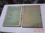 大手合精选(春期上.春期下,全二卷)--昭和十六年度--日本棋院藏版