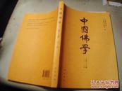 中国佛学 2011年 总第二十九期