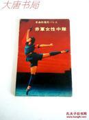 赤军女性中队 明信片 16张全 外文出版社  日文版