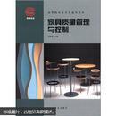 高等院校家具类通用教材:家具质量管理与控制