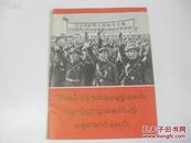 外文版 美帝国主义必败!全世界人民必胜!  1970年外文社出版社 8开画册 林彪像全多张