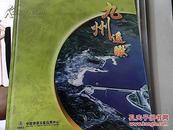 九州遥瞰 中国陆地观测卫星应用图集(12开精装)