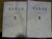 《资本论》注释 第一卷+第三卷 两本合售