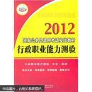 2012国家公务员录用考试实战教材:行政职业能力测验(飞跃版)