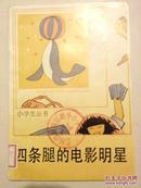 小学生丛书:四条腿的电影明星(插图本)