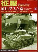 征服系列5:通往罗马之路:1943~1944年的意大利战局