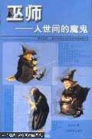 点击世界文明丛书*巫师—人世间的魔鬼 03年1版1印